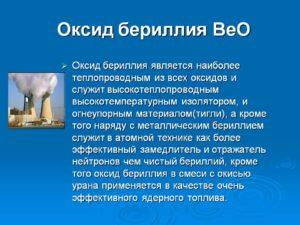 Бериллия оксид