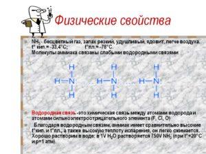 Физические свойства винилкетонов