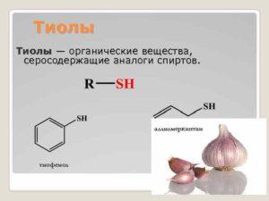 Тиолы