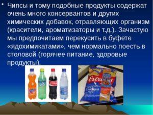 Продукты, которые содержат очень много химии
