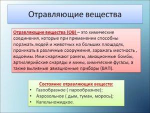 ОТРАВЛЯЮЩИЕ   ВЕЩЕСТВА (ОВ