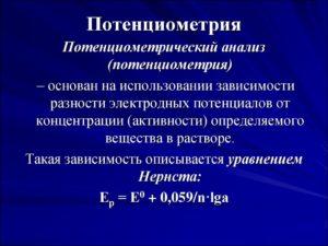 Потенциометрия