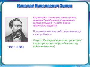 Вклад русских ученых в открытие химических элементов