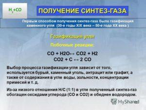 Синтез-газ