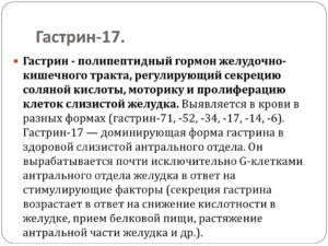 ГАСТРИН