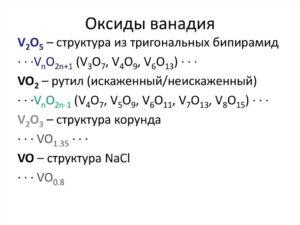 Ванадия оксиды