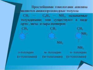 Свойства орто-, мета- и пара-изомеров метилстирола