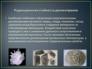 Физико-механические и диэлектрические свойства полиуретанов