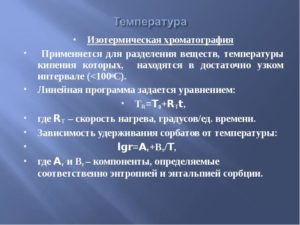 ХРОМАТОГРАФИЯ С ПРОГРАММИРОВАНИЕМ ТЕМПЕРАТУРЫ