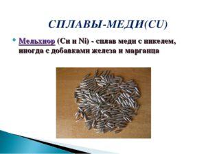 Сплавы меди с никелем