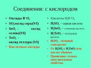 Селена оксиды