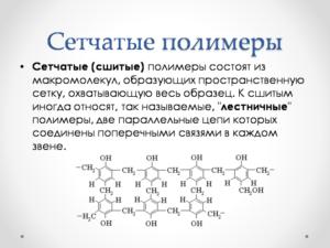 Сетчатые полимеры