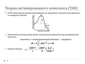 Активированного комплекса теория