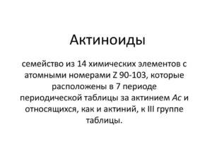 АКТИНОИДЫ