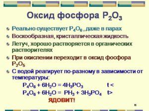 Фосфора оксиды