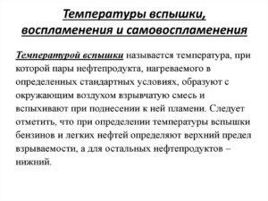 ВСПЫШКИ ТЕМПЕРАТУРА