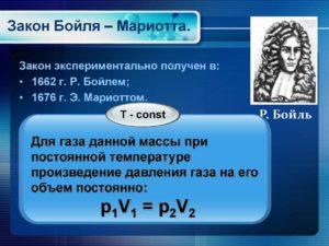 БОЙЛЯ-МАРИОТТА ЗАКОН