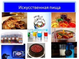 Искусственная пища