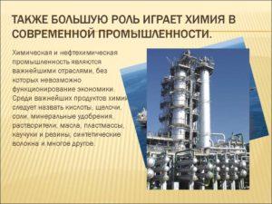 О роли продукции химической промышленности