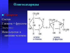 Олигосахариды