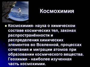 КОСМОХИМИЯ