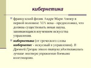 КИБЕРНЕТИКА