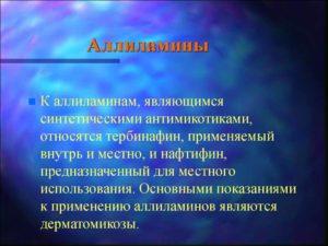 АЛЛИЛАМИНЫ