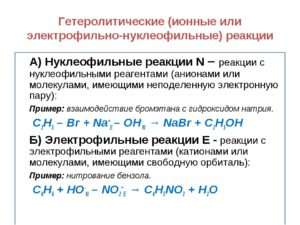 ГЕТЕРОЛИТИЧЕСКИЕ РЕАКЦИИ