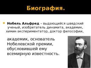 Биография химика Альфреда Нобеля