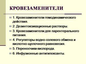 КРОВЕЗАМЕНИТЕЛИ