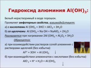 Алюминия гидроксид