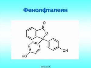 ФЕНОЛФТАЛЕИН