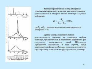 Степень кристалличности - таблицы электронного справочника по химии, содержащие Степень кристалличности