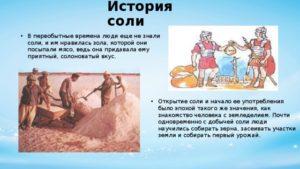 Роль соли в истории человечества