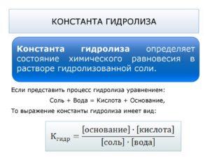 Константа гидролиза - таблицы электронного справочника по химии, содержащие Константа гидролиза