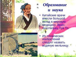 Вклад Китая в мировую науку