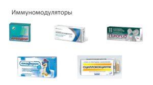 Иммуномодулирующие средства