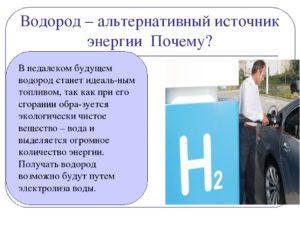 Водород как источник энергии