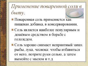 Соль и её применение в быту