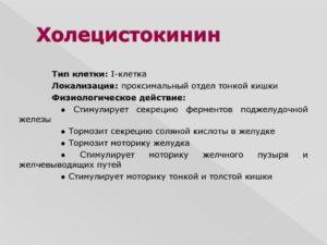 ХОЛЕЦИСТОКИНИН