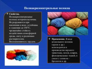 Полиакрилонитрильные волокна