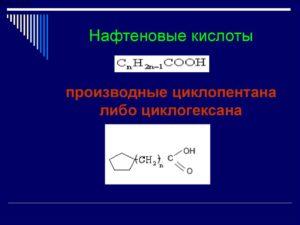 Нафтеновые кислоты