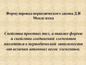 Периодический закон Менделеева