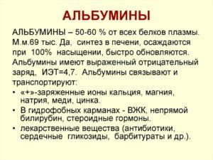АЛЬБУМИНЫ