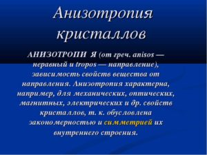 АНИЗОТРОПИЯ