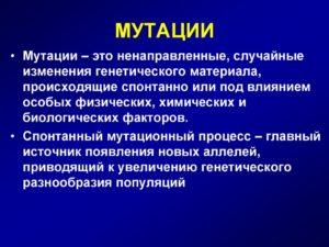 Мутации