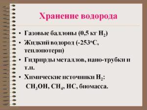 Свойства жидкого водорода