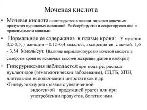 МОЧЕВАЯ КИСЛОТА