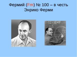 ФЕРМИЙ