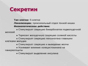 СЕКРЕТИН